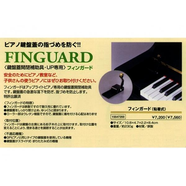 finguard